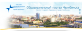 Комитет по делам образования города Челябинска